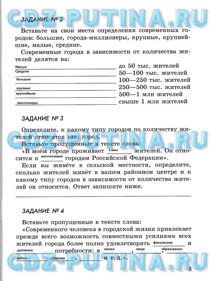 ГДЗ решебник рабочая тетрадь по ОБЖ 9 класс Смирнов, Хренников, Маслов