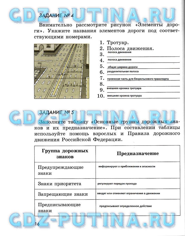 Решебник задач и ГДЗ по ОБЖ 5 класс Смирнов А.Т., Хренников Б.О., Маслов М.В.