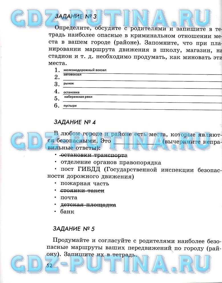 ГДЗ (решебник) по ОБЖ для 8 класса Смирнов, Хренников, Маслов