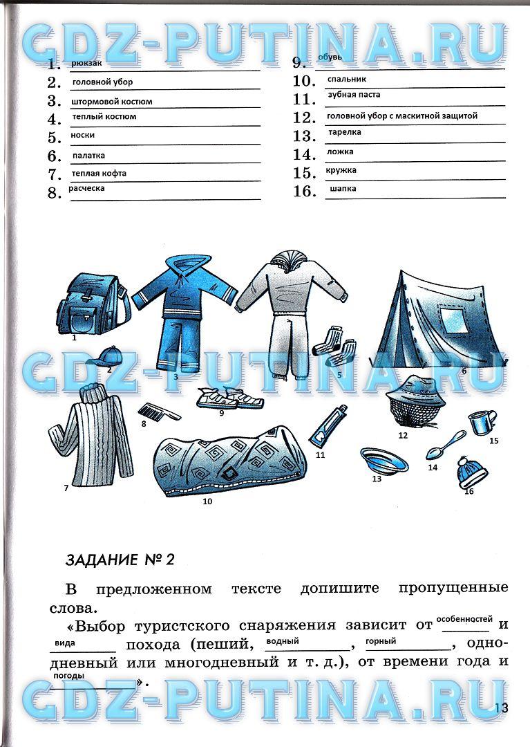 Читать русский язык пучкова
