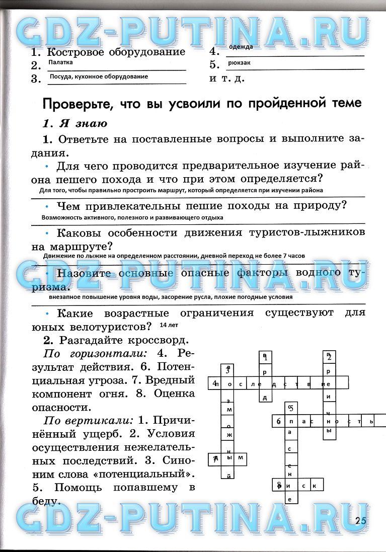 Гдз по Обж 6 Класс Тетрадь Смирнов Хренников Маслов Ответы