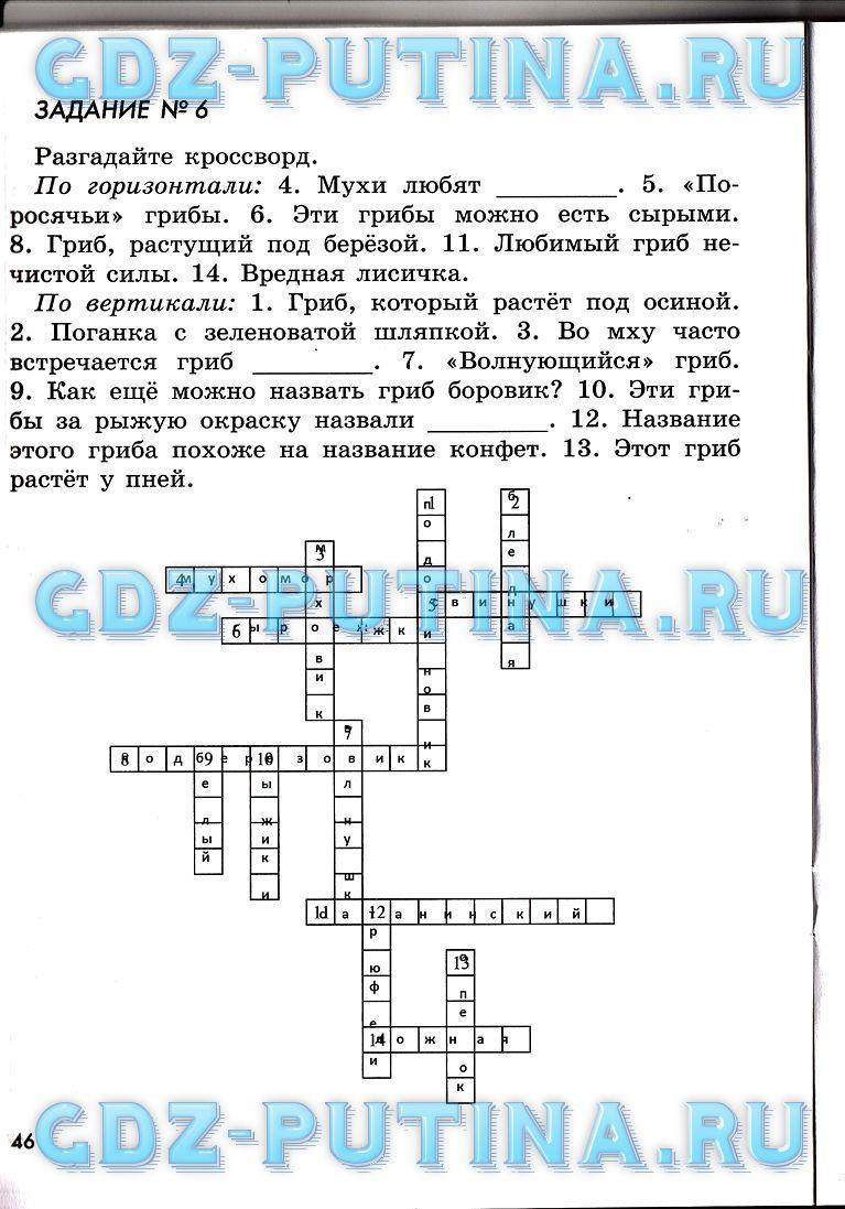 Гдз по Рабочей Тетради Обж 8 Класс Смирнов Хренников