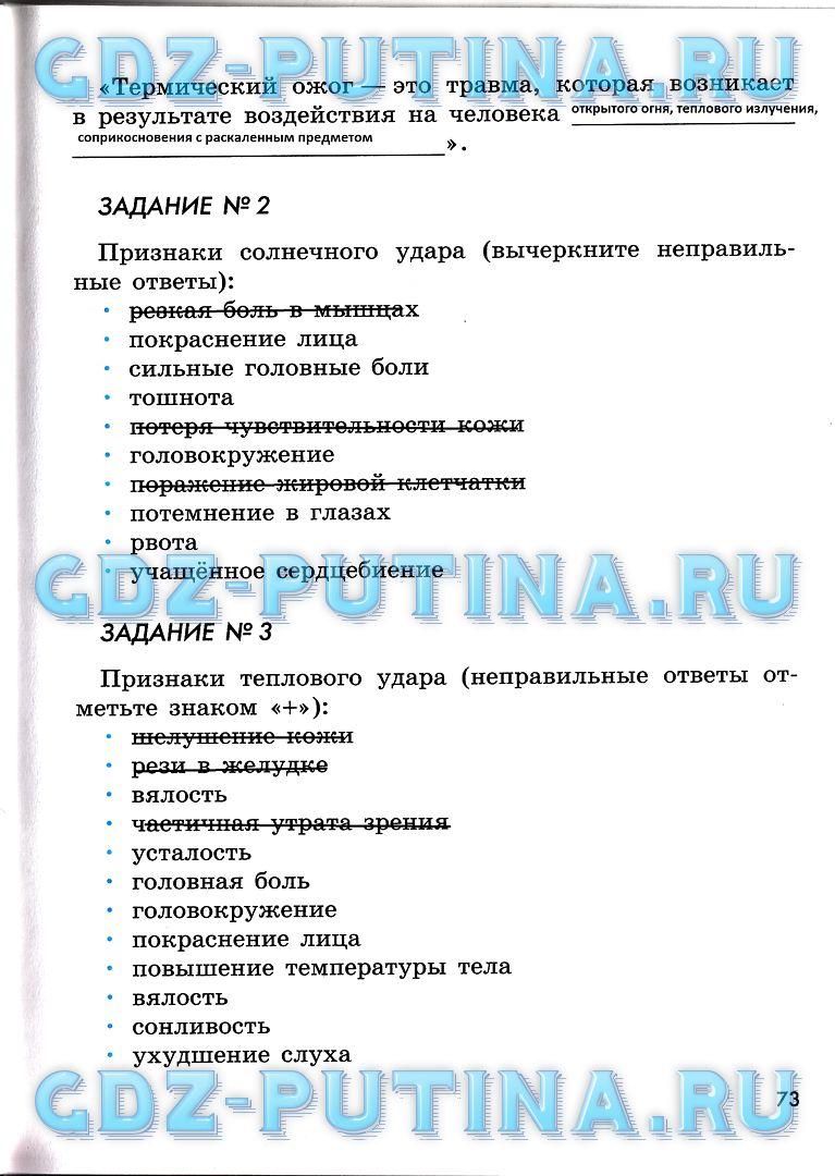 5 ГДЗ Класс Смирнов Обж