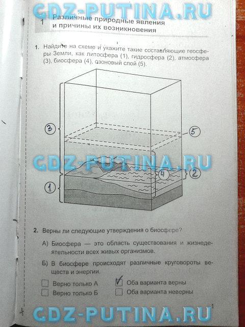 Решебник по обж 5 класс тетрадь л.в.егорова