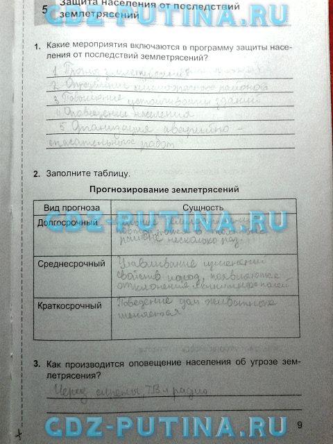 ГДЗ по обж 7 класс Смирнов А.Т. страница / 7