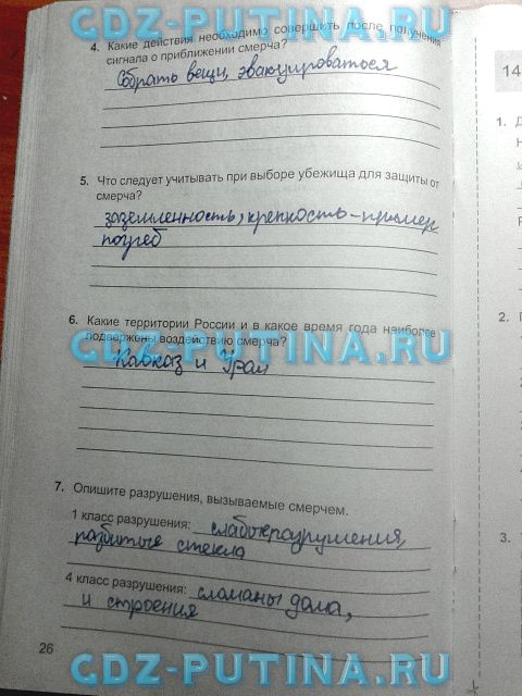 Л.в Егорова Обж 10 Класс Решебник