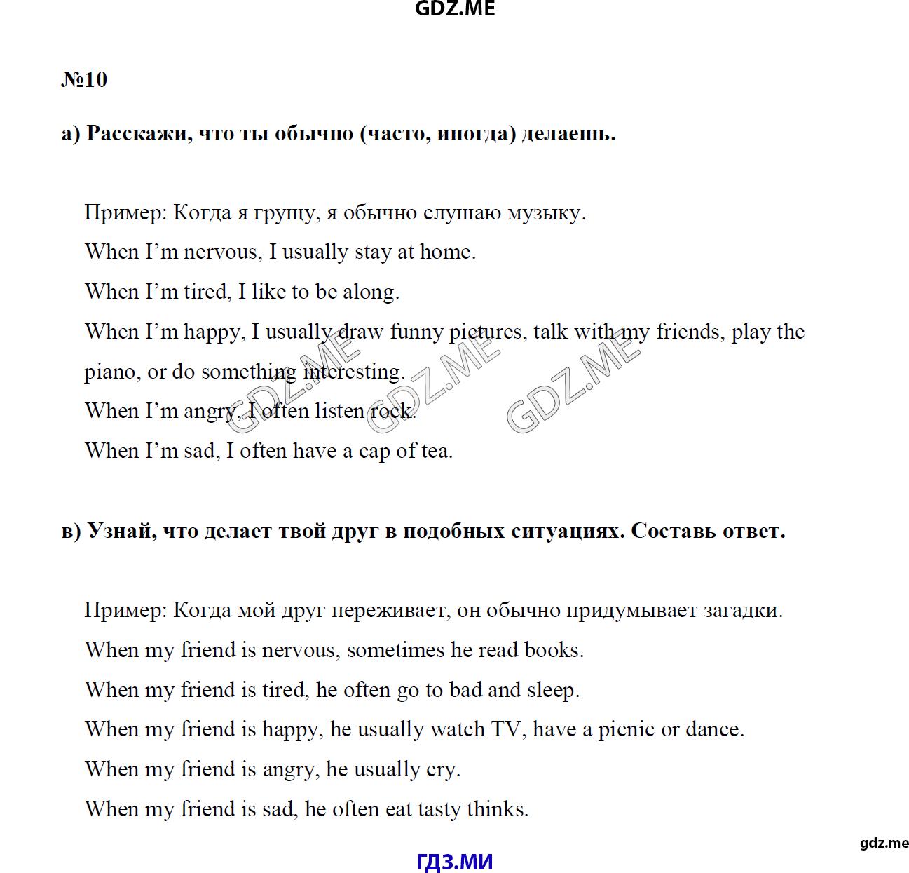 Поиск yandex готовые домашние задания по английскому м.з.биболетова, н.н.трубанева7 класс