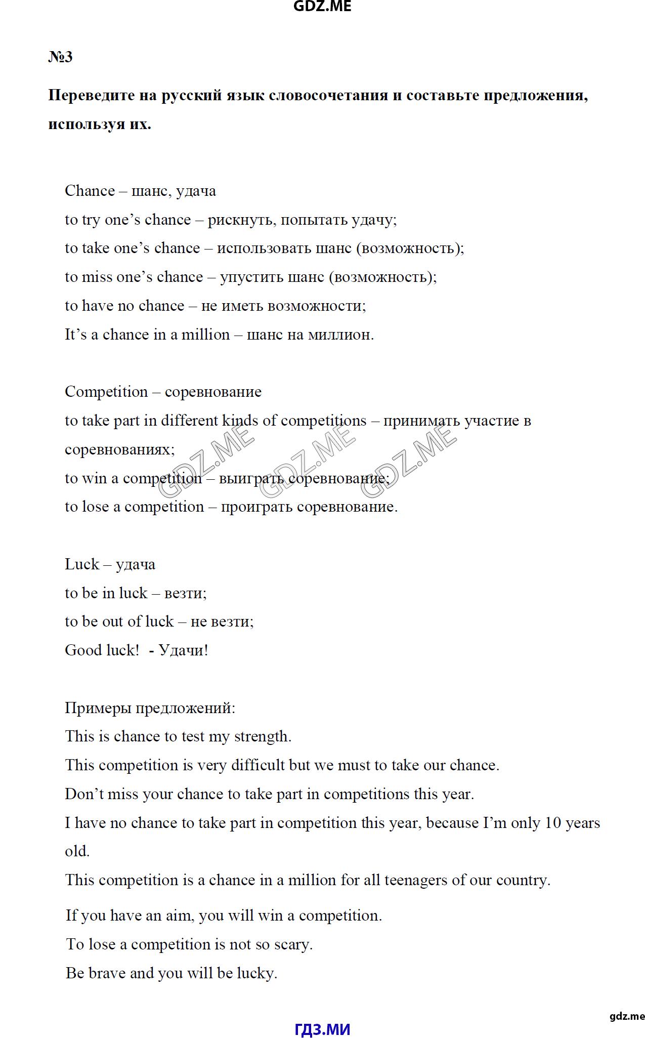 Онлайн решебник по английскому 10 класс биболетова section 2 ex 31 p