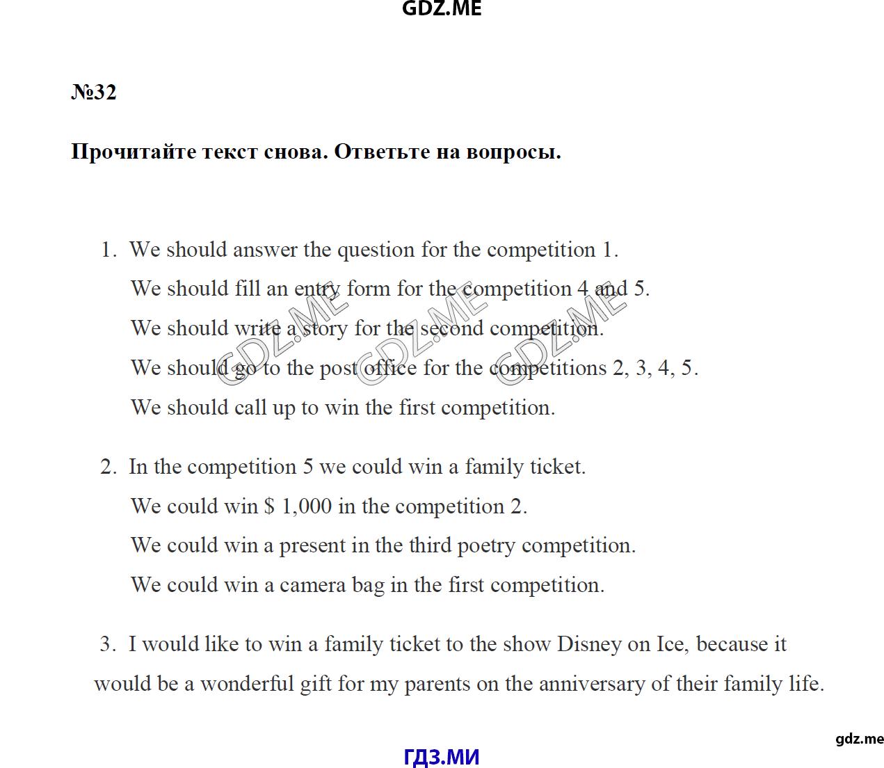 Ключ для решебник к enjoy english 11 класс перевод текстов