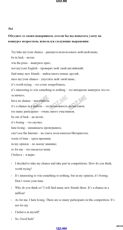Решебник английский биболетова аудирование