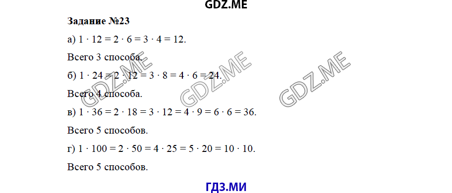 Класса 6 никандров математике по кондаков решебник экзаменатор козлов
