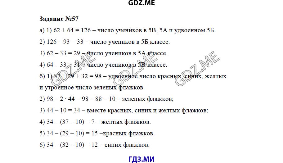 кондаков математика 6 кл. гдз