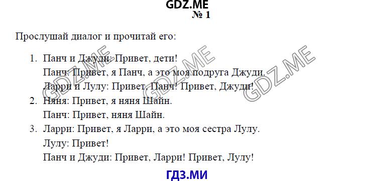 ГДЗ по английскому языку 3 класс (рабочая тетрадь) Быкова