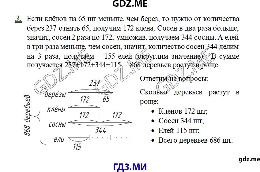 Решение задачи к урокам 10-15 дидактический материал 3 класс с.а.козлова