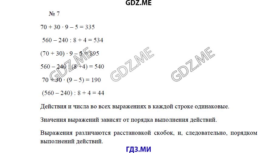 Дорофеева решебник 6 по скачать класс математике