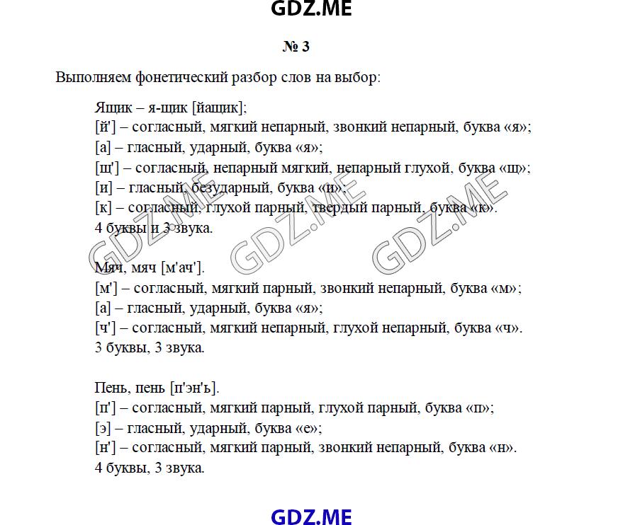 Гдз по русскому языку 4 класс иванов онлайн