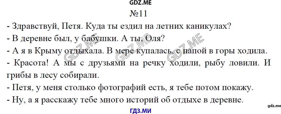 По русский язык 3 класса канакина горецкий ответы учебника решебник