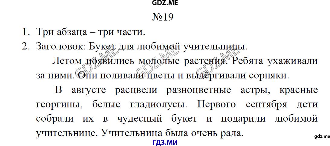 Решебник Русского Языка 2 Класса Автор Канакина