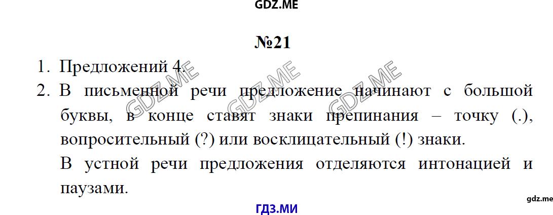 Гдз по русскому 2 класс канакина 1 часть рабочая тетрадь
