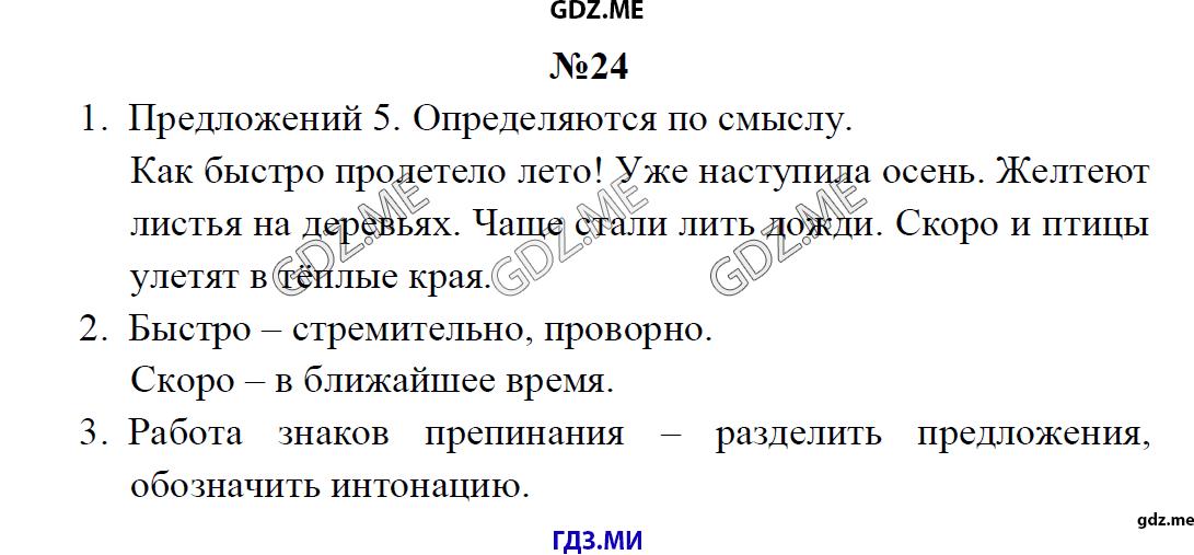 русский язык 2 класс канакина горецкий решебник гдз