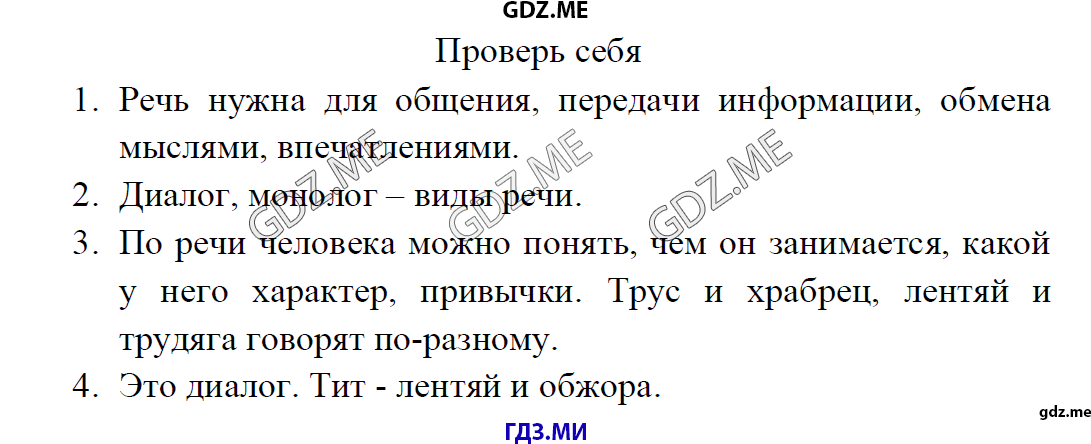 Гдз Решебник По Русскому Языку За 2 Класс Канакина