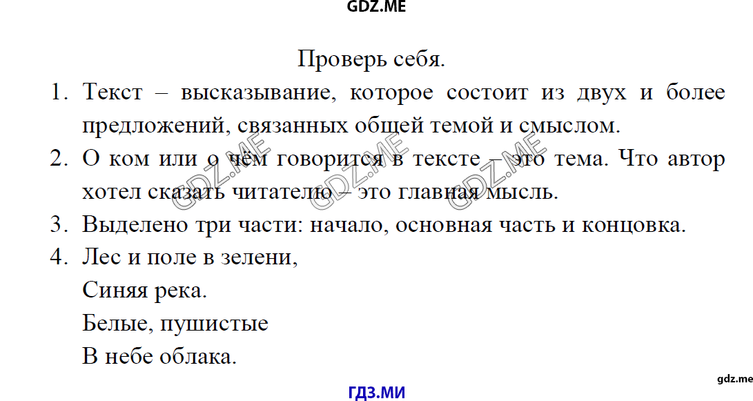гдз решебник по русский язык 4 класс канакина 1 и 2 часть
