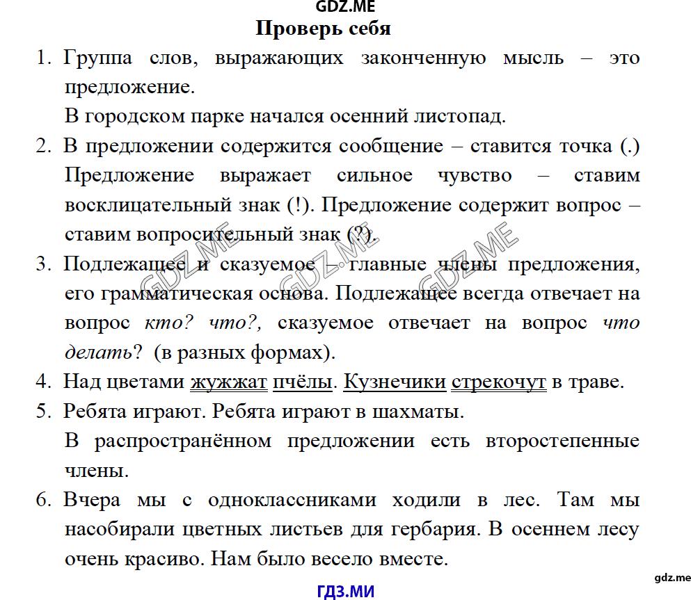 Гдз по русскому 3 класс зеленина хохлова упр 128 стр