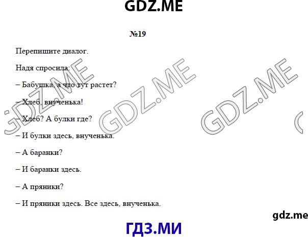 Решебник по русскому языку канакина горецкий 3 класс 2 часть