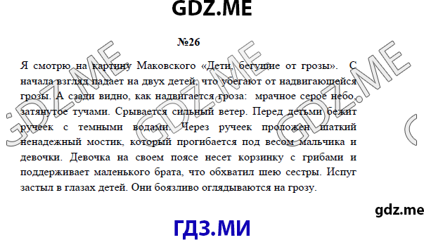 Русский язык 3 класс канакина горецкий 1 часть проверь себя ответы учебник
