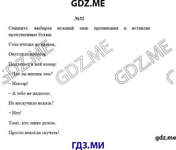 Русский язык 3 класс учебник канакина горецкий гдз