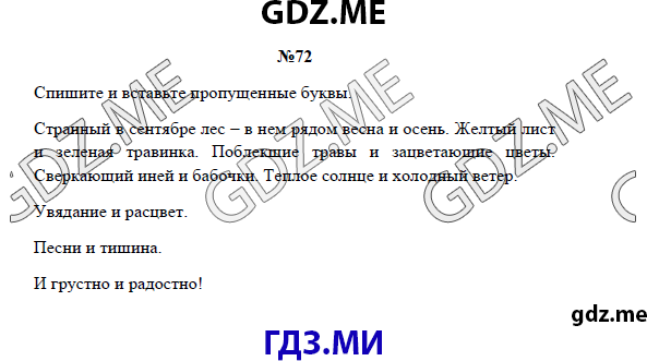 Гдз по русскому языку 6 класс 166