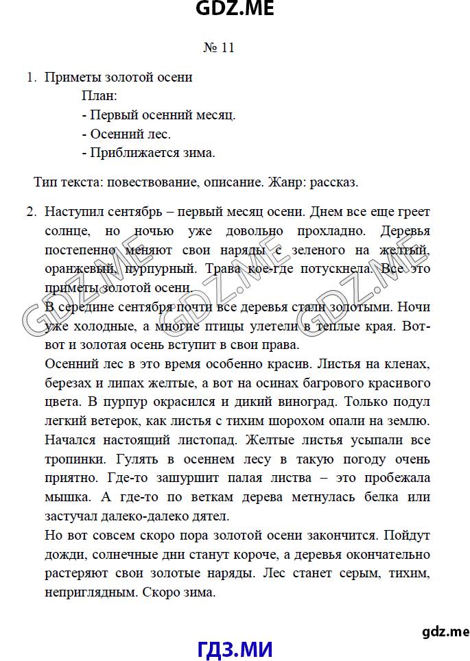 решебник по русскому языку 4 класса горецкий и канакина скачать