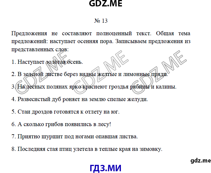 Русский язык 4 класс зеленина хохлова 1 часть упражнение 158 ответ
