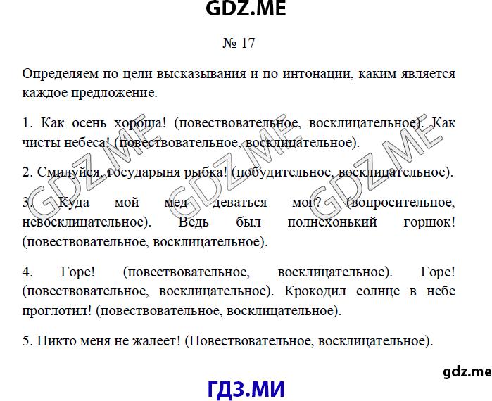 Решебник по русскому языку 4 класс учебник зелениной хохловой часть 1 страница 125 упражнение