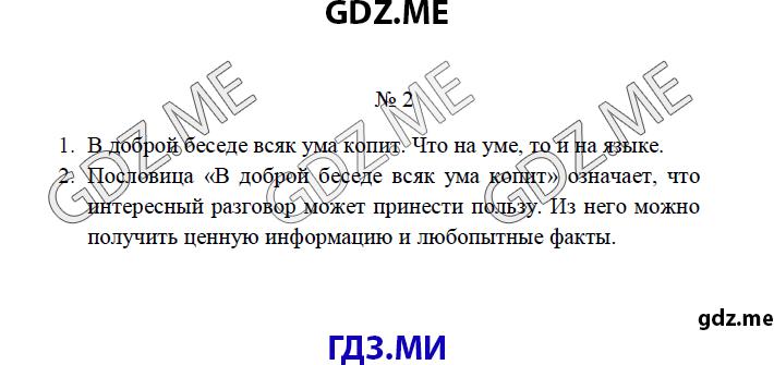 Гдз по русскому 4 класс горецкий канакина учебник