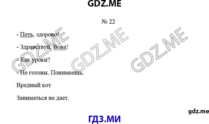 Гдз русский язык 4 класса канакина горецкий 1 часть решебник