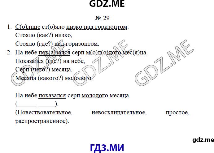 Учебник по русскому языку 3 класс 1 часть канакина и горенский упр