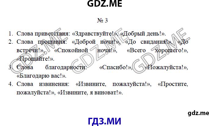Гдз ответы по русскому языку 4 класс канакина горецкий 1 часть ответы учебник