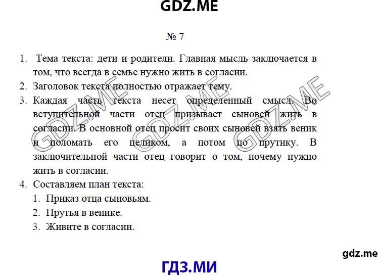 Домашние работы по русскому языку 4 класс 1часть зеленина хохлова упр 158 с