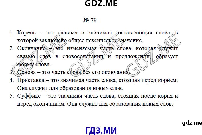 Стр 111 253 русс яз гдз желтовская 4 класс