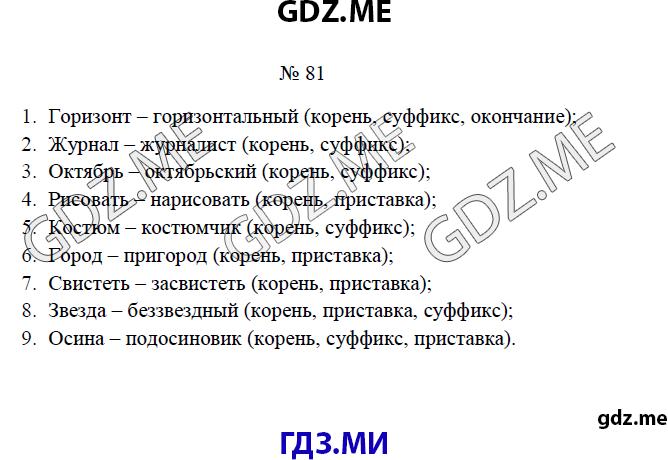 Гдз Русский Язык 3 Класс Виноградова Учебник 1 Часть Ответы