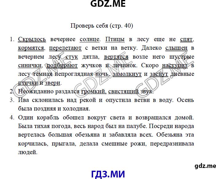 Русский язык хохлова страница 84 номер 39 решебник 4 класс