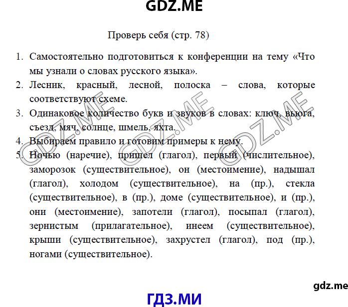 Найти готовые ответы по русскому языку 4 класс зеленина стр 116 упр.96 часть первая