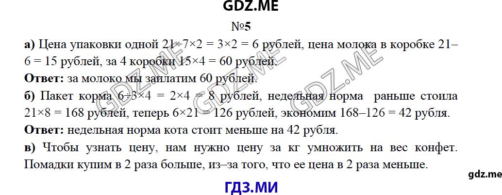 демидов с класс 4 математике ответами решебник по