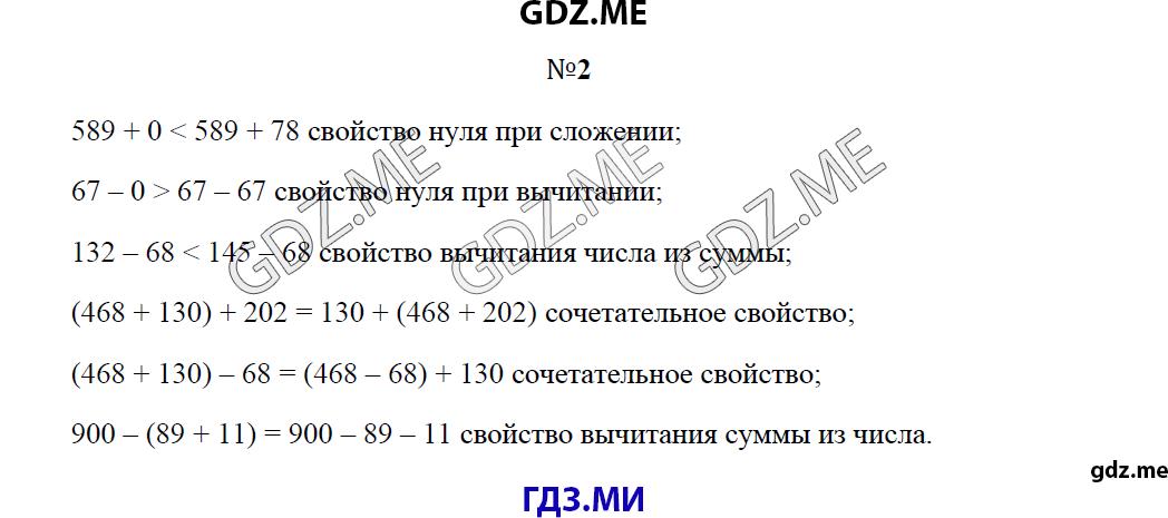 Тесты по математике 4 класс школа россии 116 школа 2 четверть и 2018 года