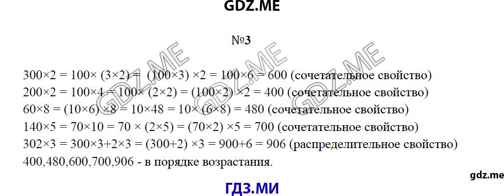 Готовые домашние задания математика 2 класс демидов козлов тонких