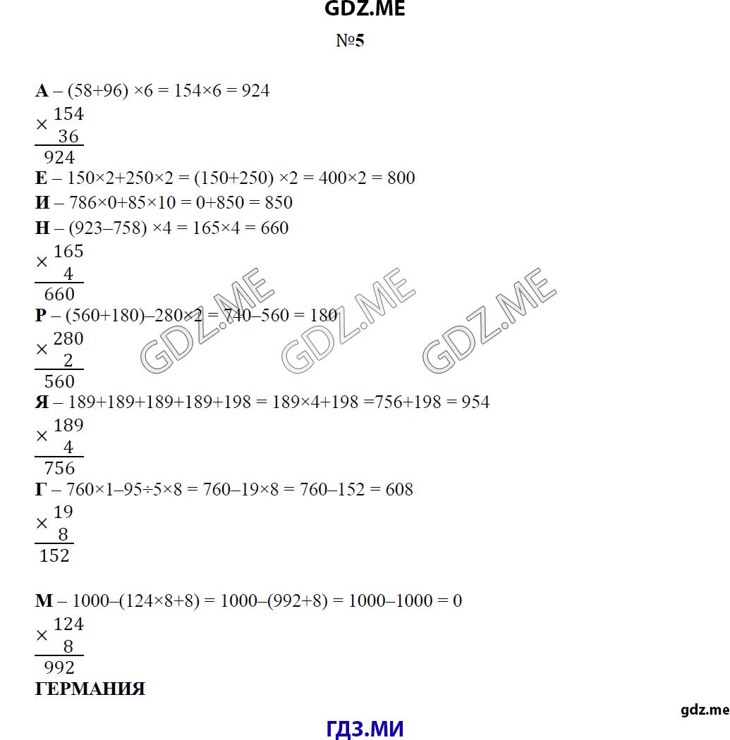 Купить решебник по математике 4 класс бунеева козлова тонких