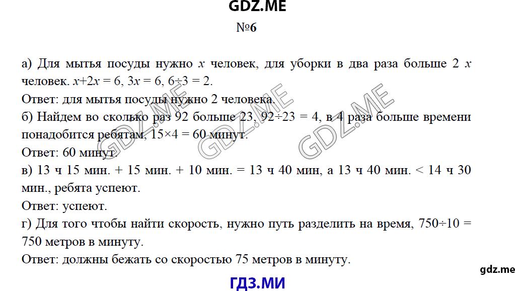 Гдз 4 класс математика демидова козлова тонких без скачевания