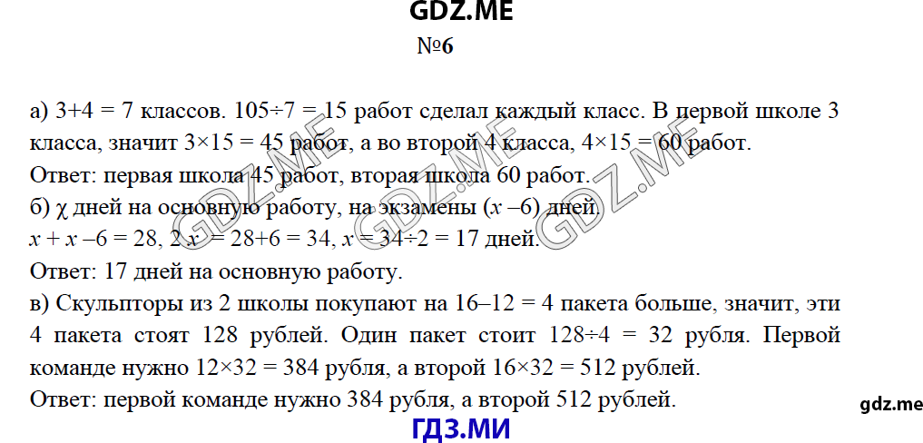 решебник по математике демидов 4 класс с ответами