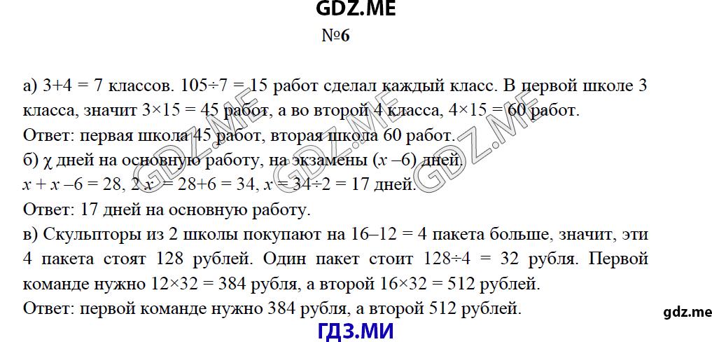 Математика 4 класс школа 2100 решебник демидова